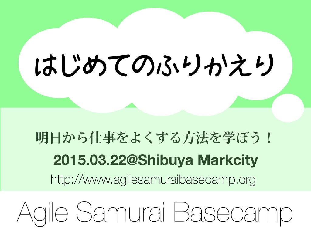はじめてのふりかえり Agile Samurai Basecamp ໌͔ΒΛΑ͘͢Δํ๏...