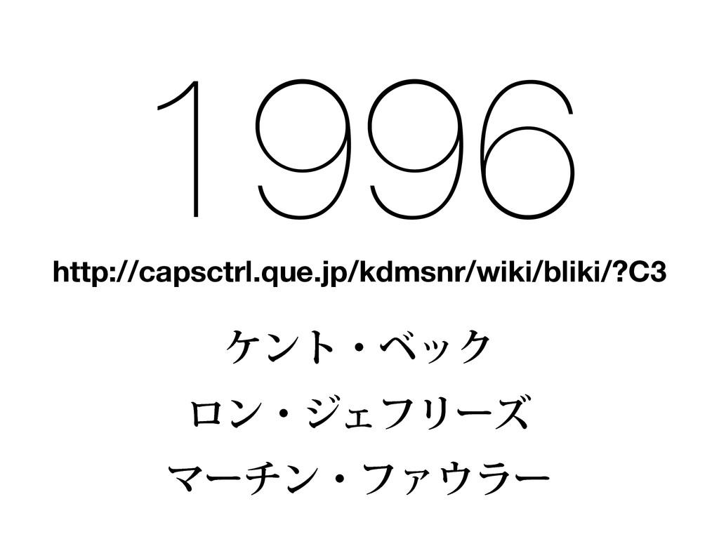 1996 http://capsctrl.que.jp/kdmsnr/wiki/bliki/?...