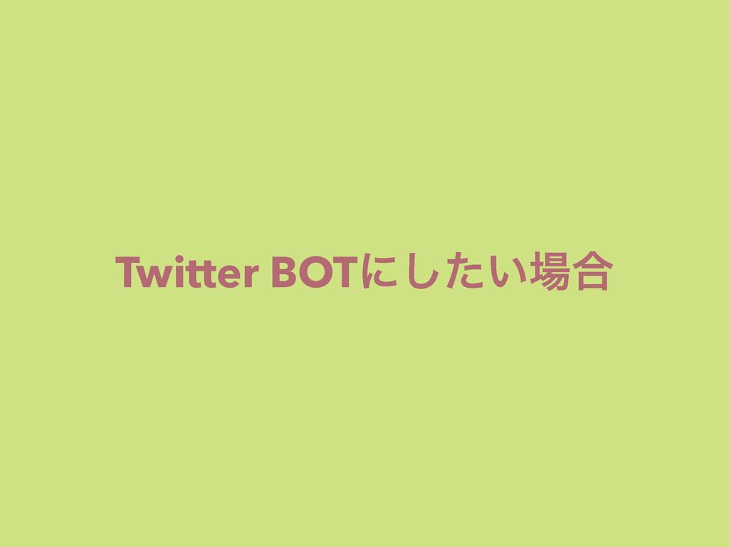 Twitter BOTʹ͍ͨ͠߹