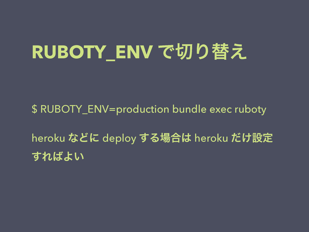 RUBOTY_ENV Ͱ੾Γସ͑ $ RUBOTY_ENV=production bundle...
