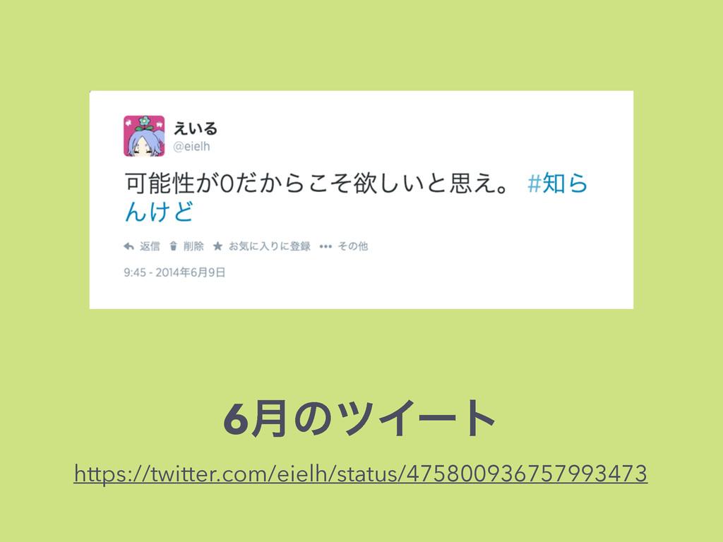 6݄ͷπΠʔτ https://twitter.com/eielh/status/475800...
