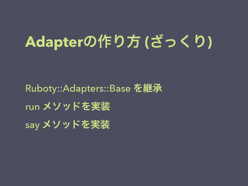 Adapterͷ࡞Γํ (ͬ͘͟Γ) Ruboty::Adapters::Base Λܧঝ r...