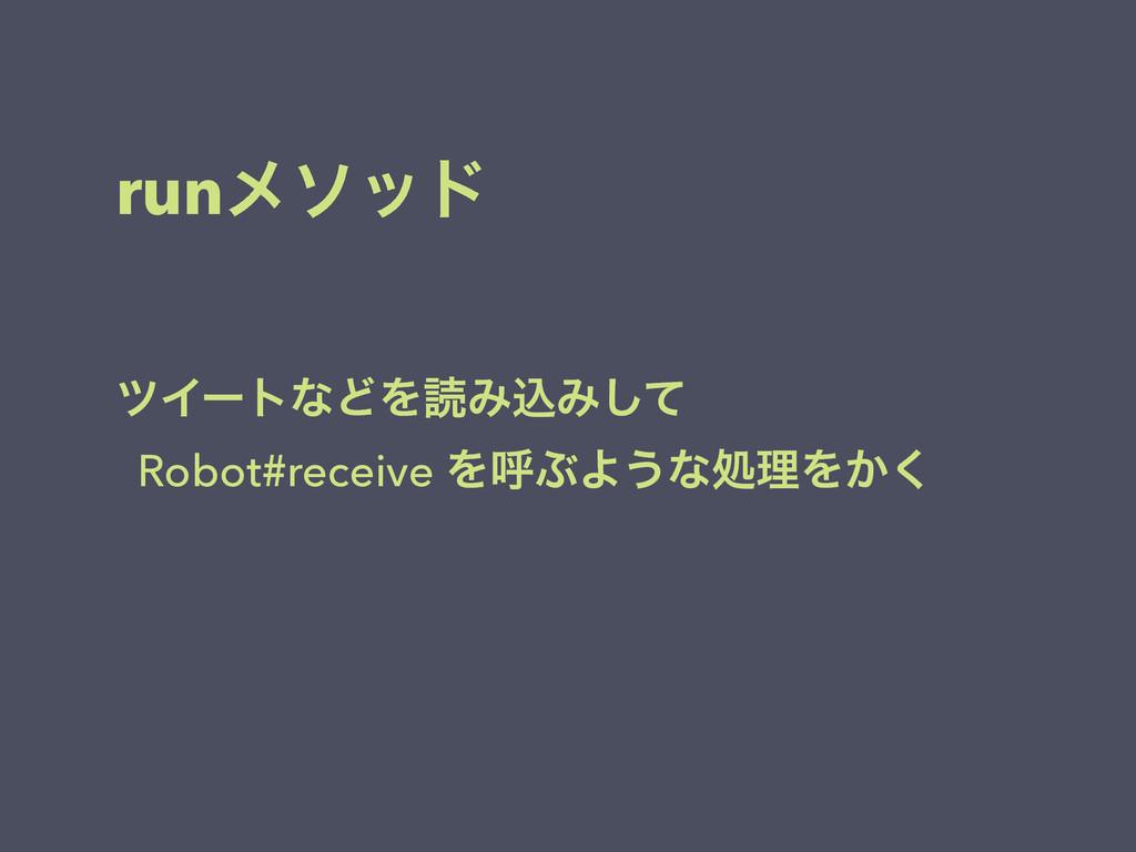 runϝιου πΠʔτͳͲΛಡΈࠐΈͯ͠ Robot#receive ΛݺͿΑ͏ͳॲཧΛ͔͘