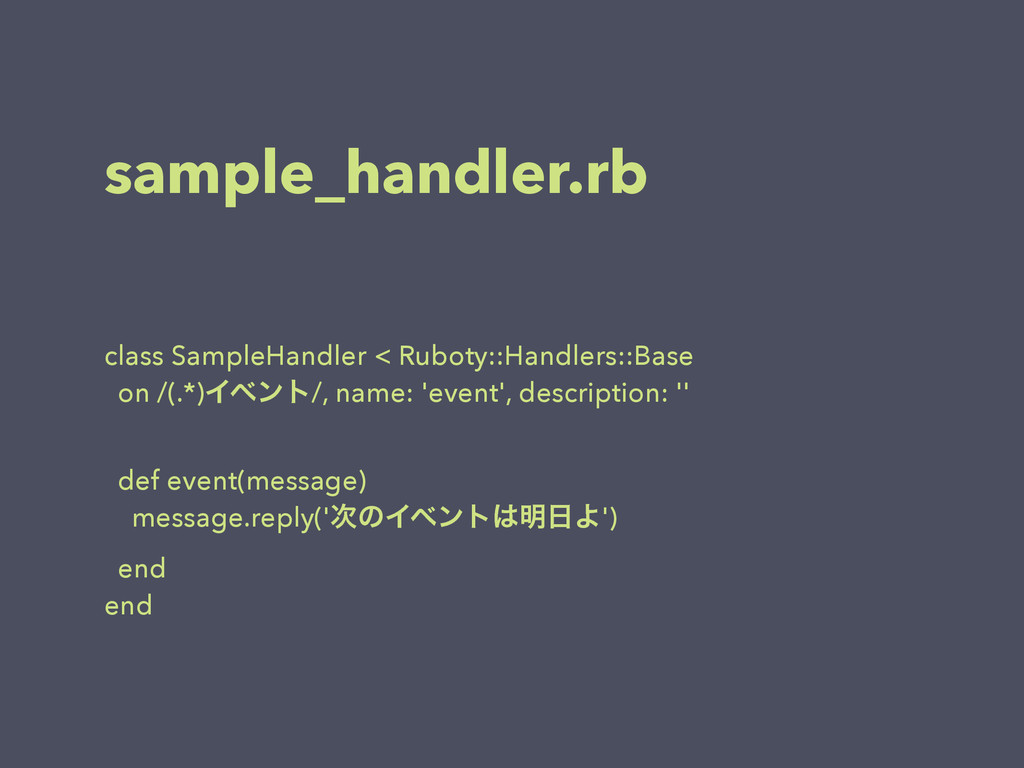 sample_handler.rb class SampleHandler < Ruboty:...