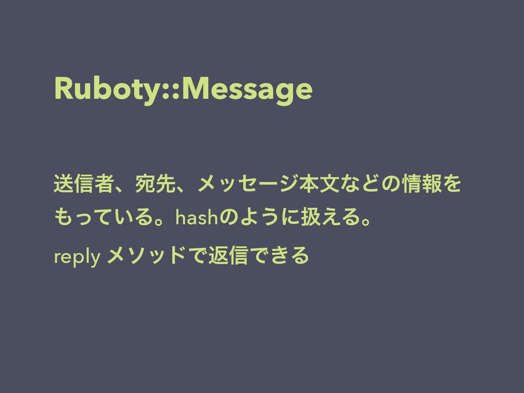 Ruboty::Message ૹ৴ऀɺѼઌɺϝοηʔδຊจͳͲͷใΛ ͍ͬͯΔɻhash...