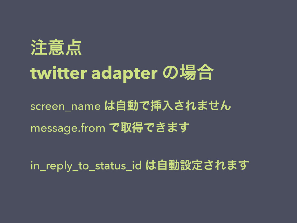 ஫ҙ఺ twitter adapter ͷ৔߹ screen_name ͸ࣗಈͰૠೖ͞Ε·ͤΜ...