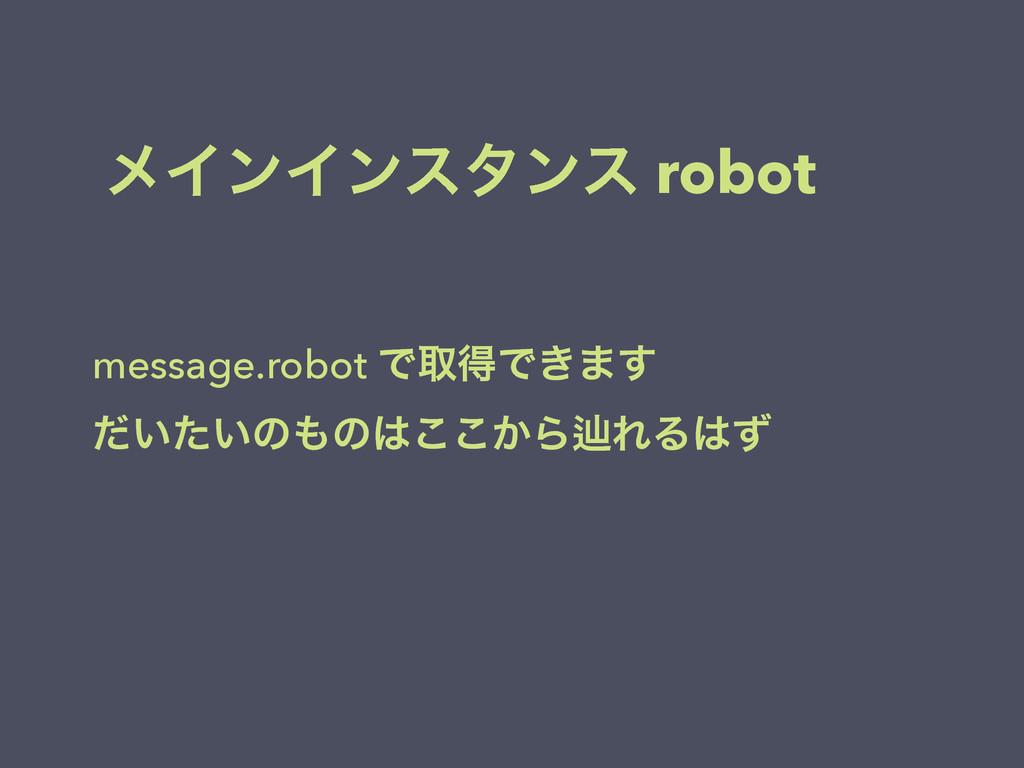 ϝΠϯΠϯελϯε robot message.robot ͰऔಘͰ͖·͢ ͍͍ͩͨͷͷ͜...