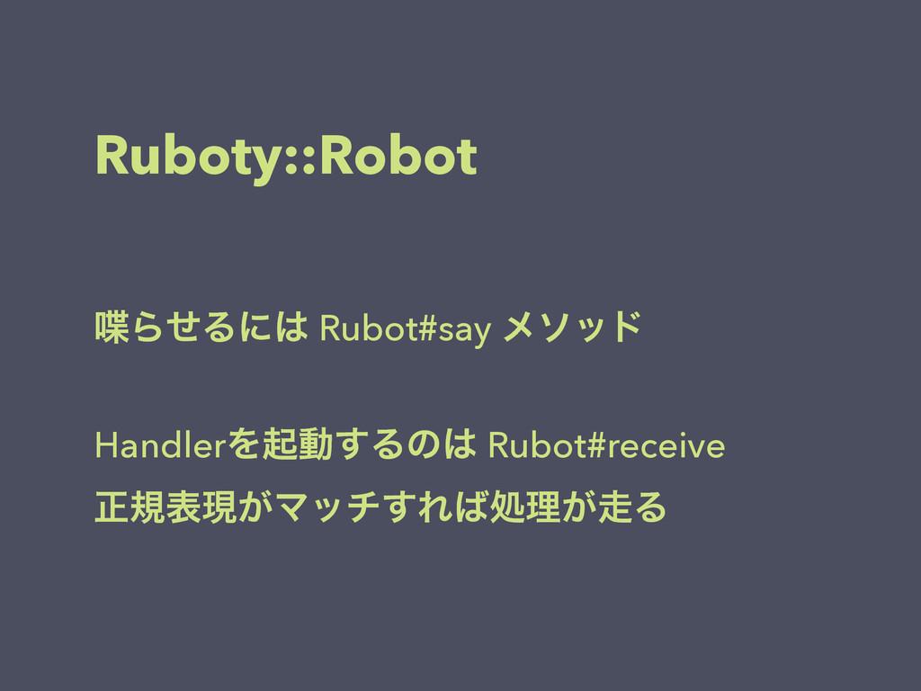 Ruboty::Robot ΒͤΔʹ Rubot#say ϝιου ! HandlerΛى...