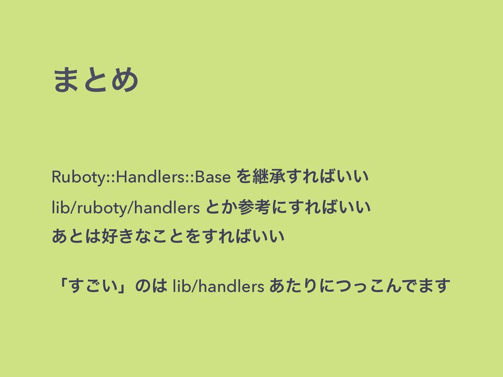 ·ͱΊ Ruboty::Handlers::Base Λܧঝ͢Ε͍͍ lib/ruboty/...