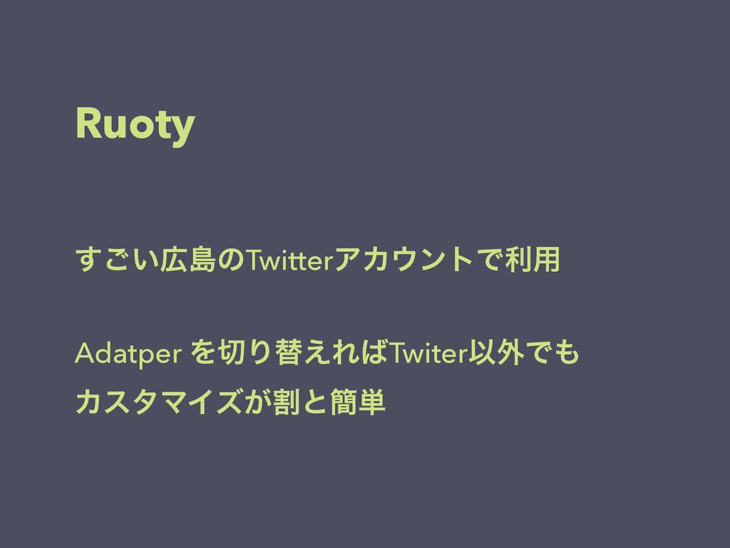 Ruoty ͍͢͝ౡͷTwitterΞΧϯτͰར༻ ! Adatper ΛΓସ͑ΕTw...