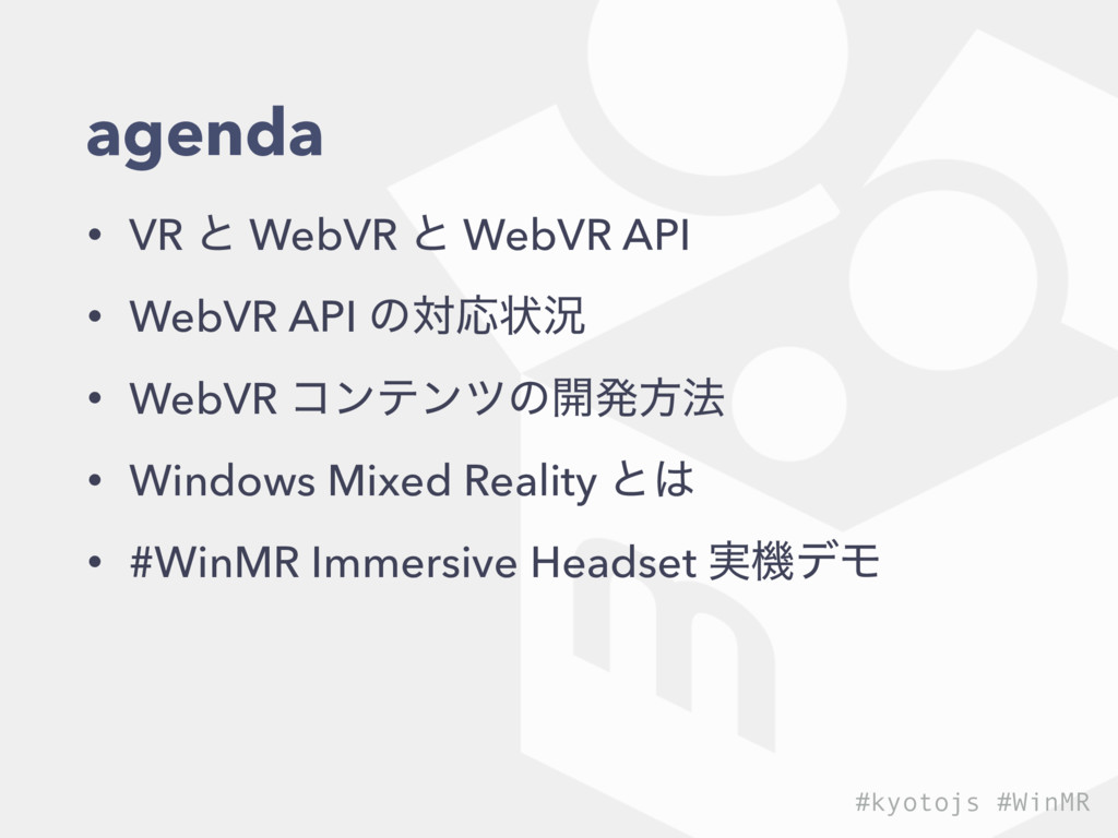 • VR ͱ WebVR ͱ WebVR API • WebVR API ͷରԠঢ়گ • We...