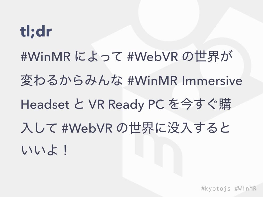 #WinMR ʹΑͬͯ #WebVR ͷੈք͕ มΘΔ͔ΒΈΜͳ #WinMR Immersi...