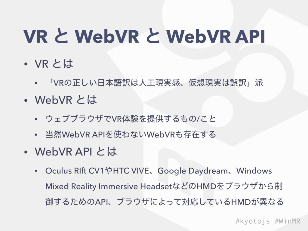 • VR ͱ • ʮVRͷਖ਼͍͠ຊޠ༁ਓݱ࣮ײɺԾݱ࣮ޡ༁ʯ • WebVR ͱ...