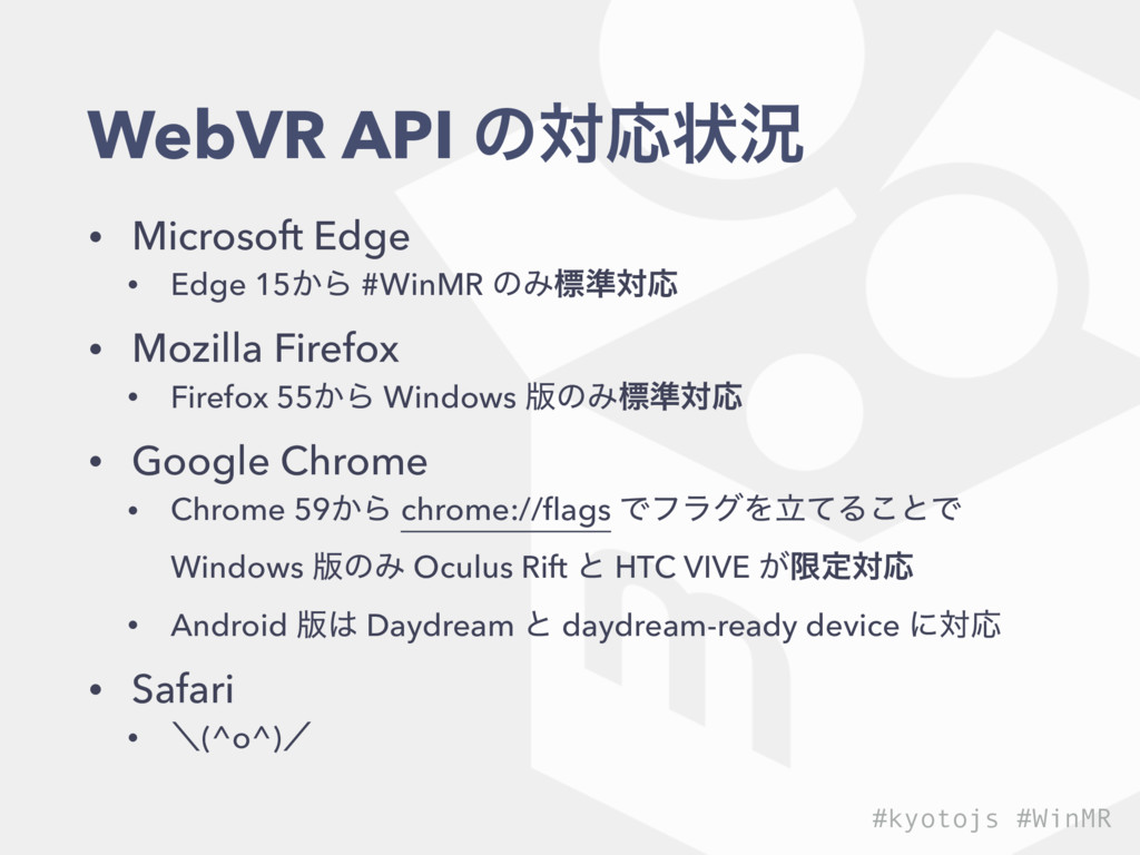 • Microsoft Edge • Edge 15͔Β #WinMR ͷΈඪ४ରԠ • Mo...