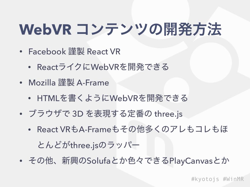 • Facebook ۘ React VR • ReactϥΠΫʹWebVRΛ։ൃͰ͖Δ •...