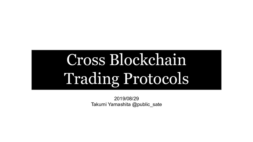 Cross Blockchain Trading Protocols 2019/08/29 T...