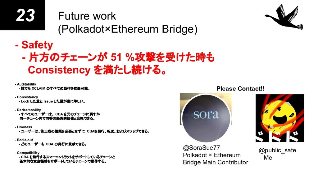 23 Future work (Polkadot×Ethereum Bridge) - Saf...