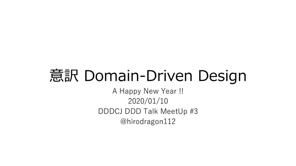 意訳 Domain-Driven Design A Happy New Year !! 202...