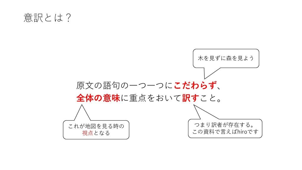 意訳とは? 原文の語句の一つ一つにこだわらず、 全体の意味に重点をおいて訳すこと。 木を見ずに...