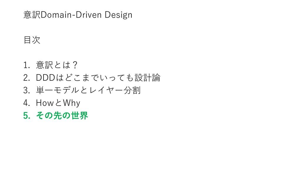 意訳Domain-Driven Design 目次 1. 意訳とは? 2. DDDはどこまでい...