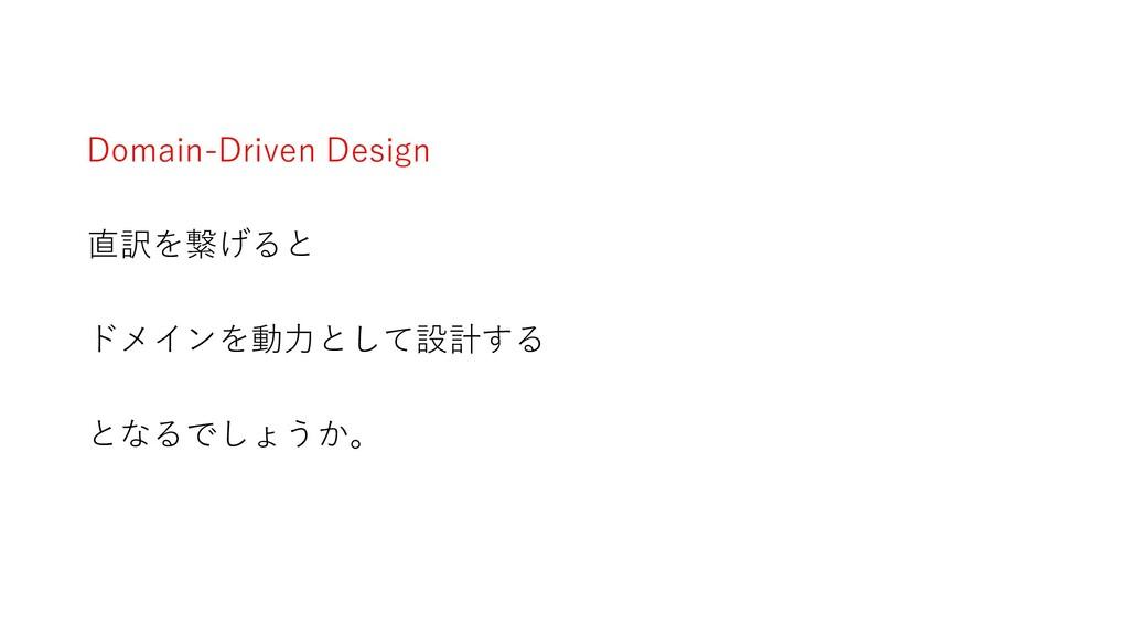 Domain-Driven Design 直訳を繋げると ドメインを動力として設計する となる...