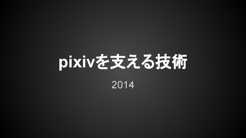 pixivを支える技術 2014