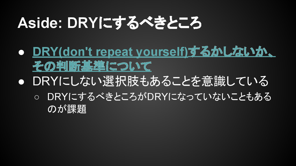 Aside: DRYにするべきところ ● DRY(don't repeat yourself)...
