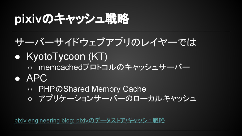 pixivのキャッシュ戦略 サーバーサイドウェブアプリのレイヤーでは ● KyotoTycoo...