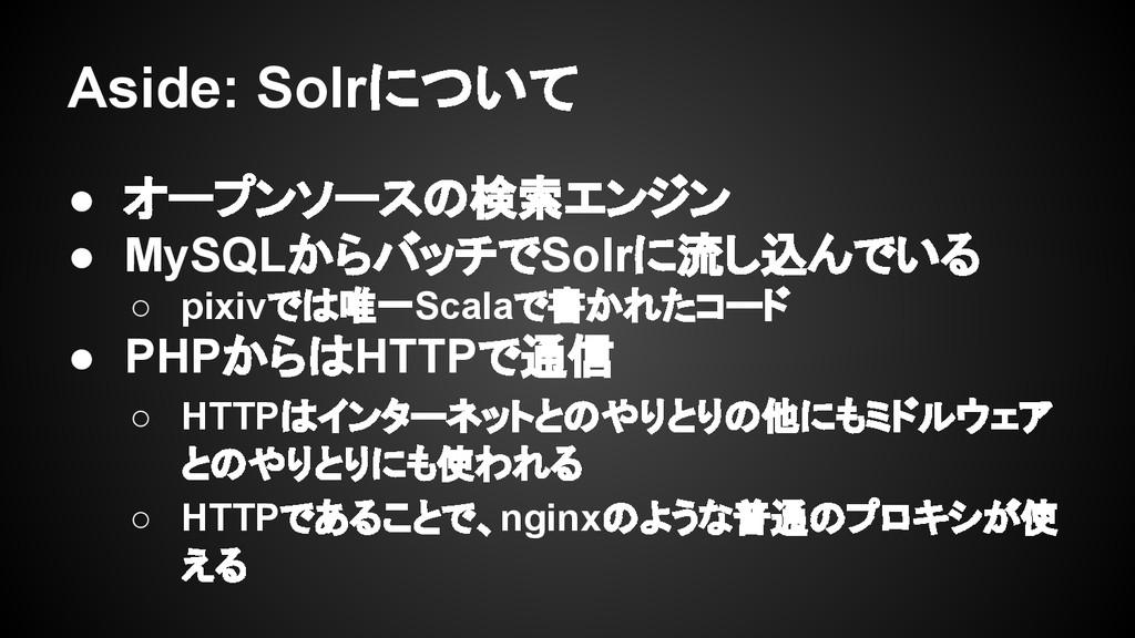 Aside: Solrについて ● オープンソースの検索エンジン ● MySQLからバッチでS...