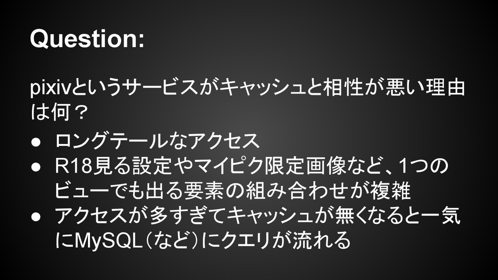 Question: pixivというサービスがキャッシュと相性が悪い理由 は何? ● ロングテ...