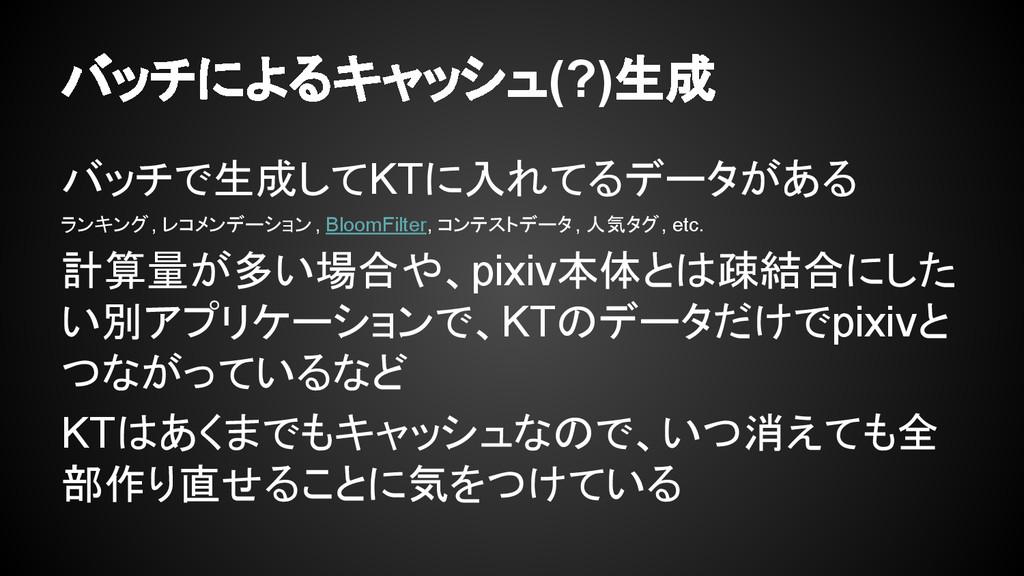 バッチによるキャッシュ(?)生成 バッチで生成してKTに入れてるデータがある ランキング, レ...