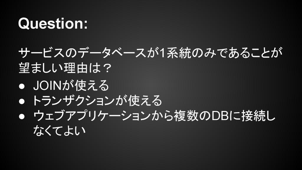 Question: サービスのデータベースが1系統のみであることが 望ましい理由は? ● JO...