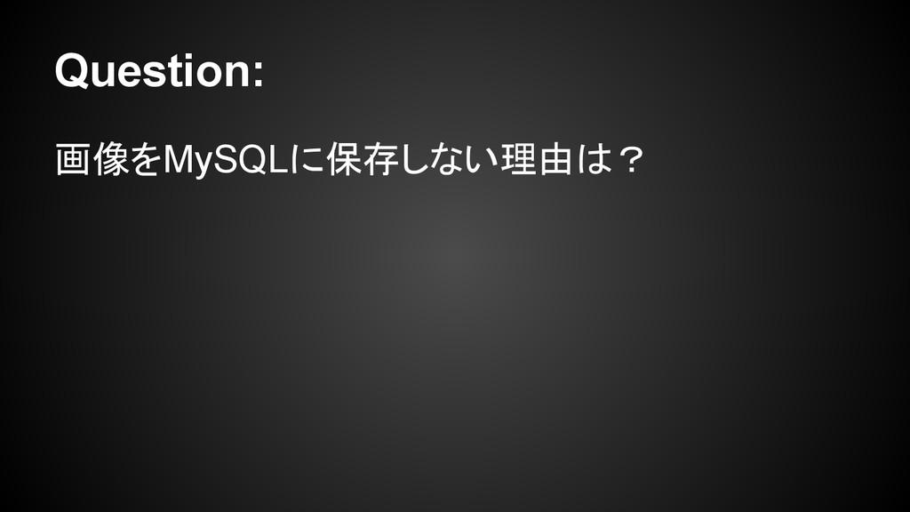 Question: 画像をMySQLに保存しない理由は?