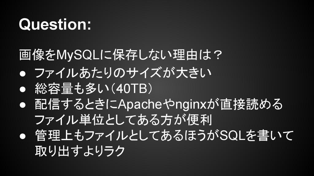 Question: 画像をMySQLに保存しない理由は? ● ファイルあたりのサイズが大きい ...