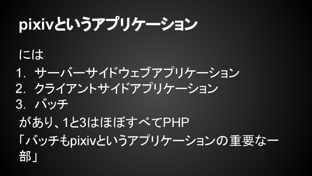pixivというアプリケーション には 1. サーバーサイドウェブアプリケーション 2. クラ...