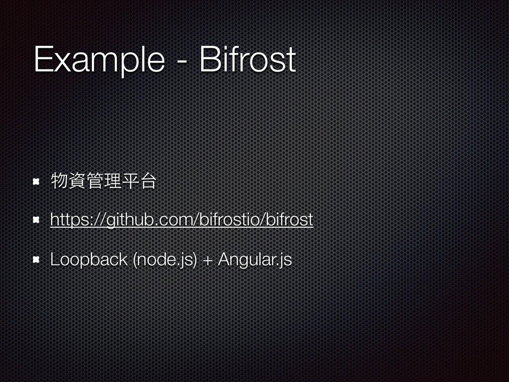 Example - Bifrost 物資管理平台 https://github.com/bif...