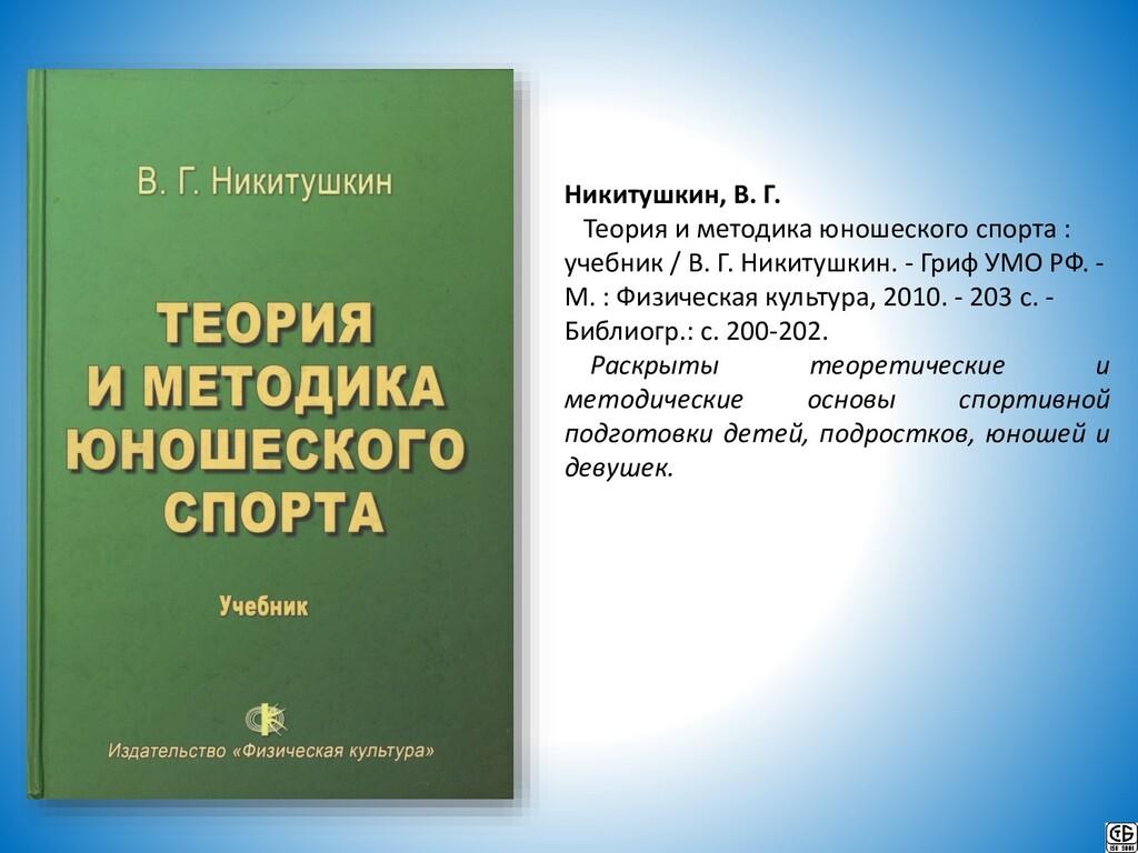 Никитушкин, В. Г. Теория и методика юношеского ...