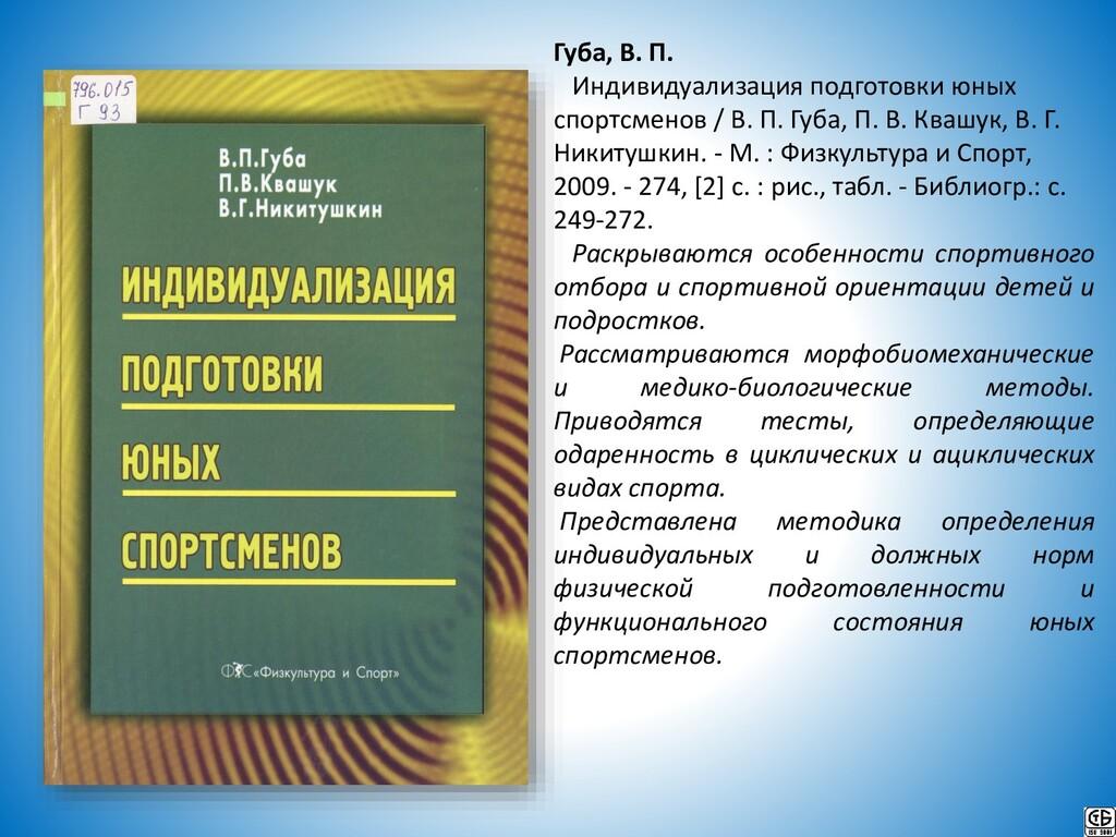 Губа, В. П. Индивидуализация подготовки юных сп...