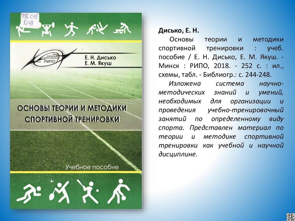 Дисько, Е. Н. Основы теории и методики спортивн...