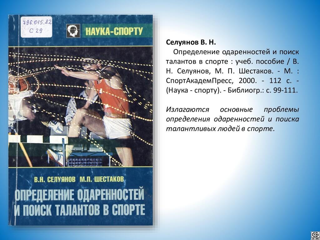 Селуянов В. Н. Определение одаренностей и поиск...