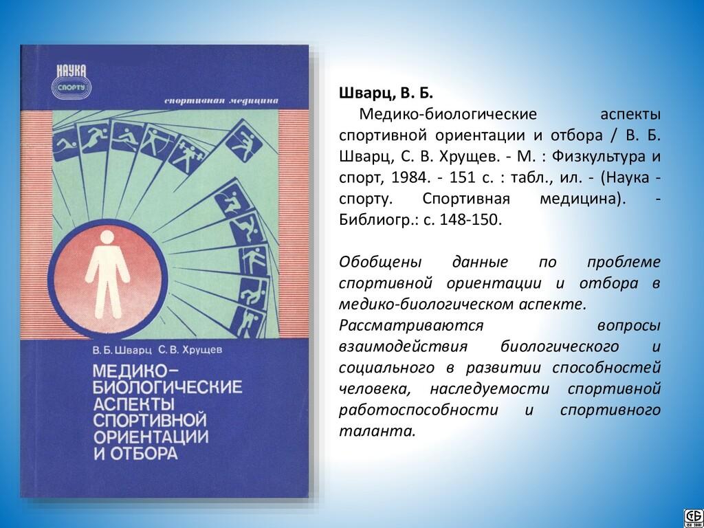 Шварц, В. Б. Медико-биологические аспекты спорт...