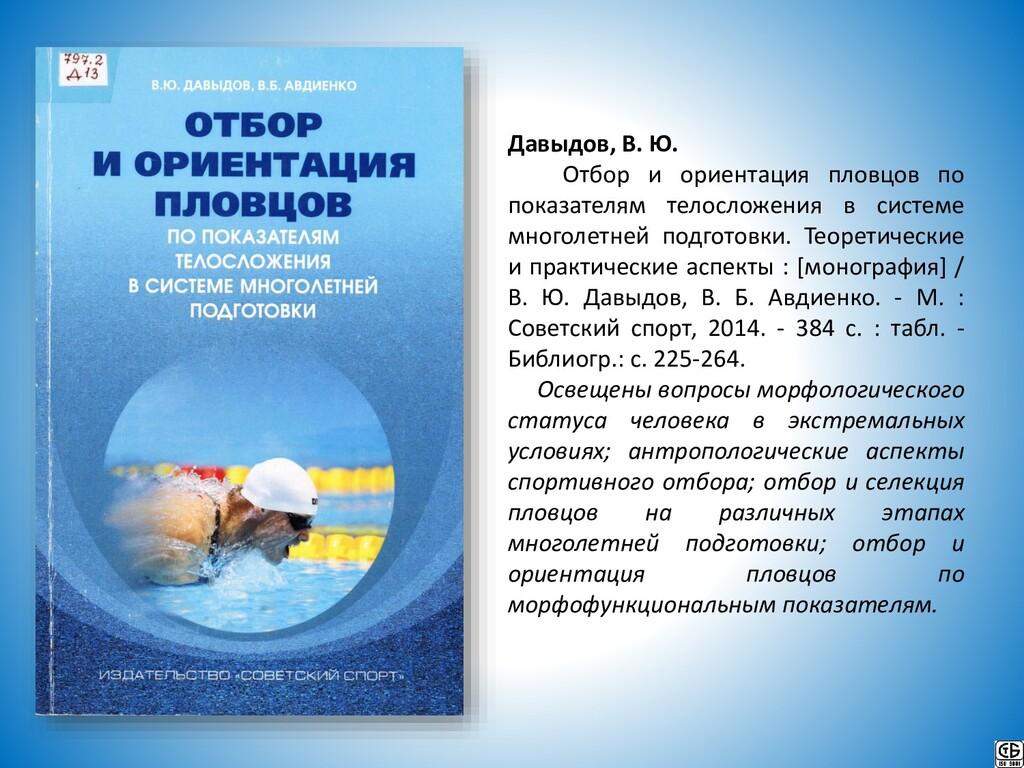 Давыдов, В. Ю. Отбор и ориентация пловцов по по...