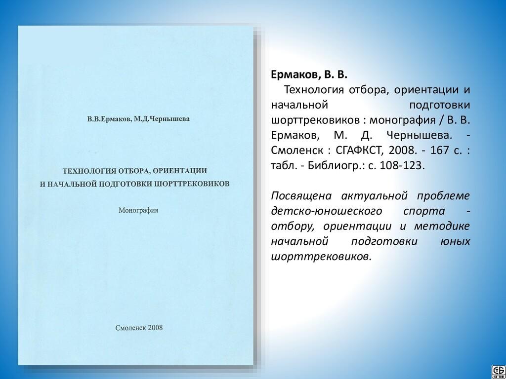 Ермаков, В. В. Технология отбора, ориентации и ...
