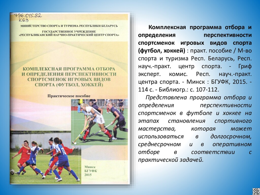 Комплексная программа отбора и определения перс...