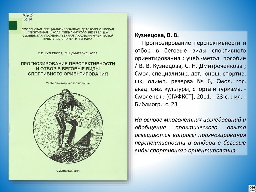 Кузнецова, В. В. Прогнозирование перспективност...