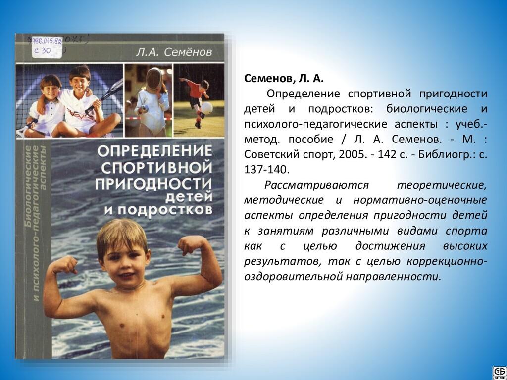 Семенов, Л. А. Определение спортивной пригоднос...