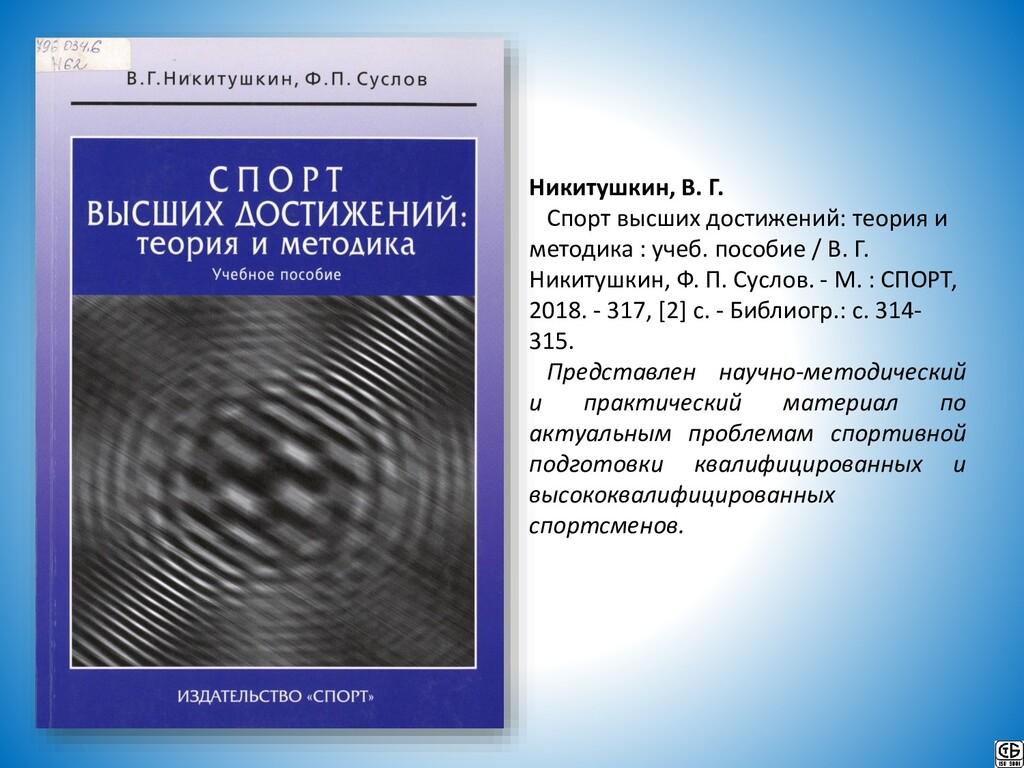 Никитушкин, В. Г. Спорт высших достижений: теор...