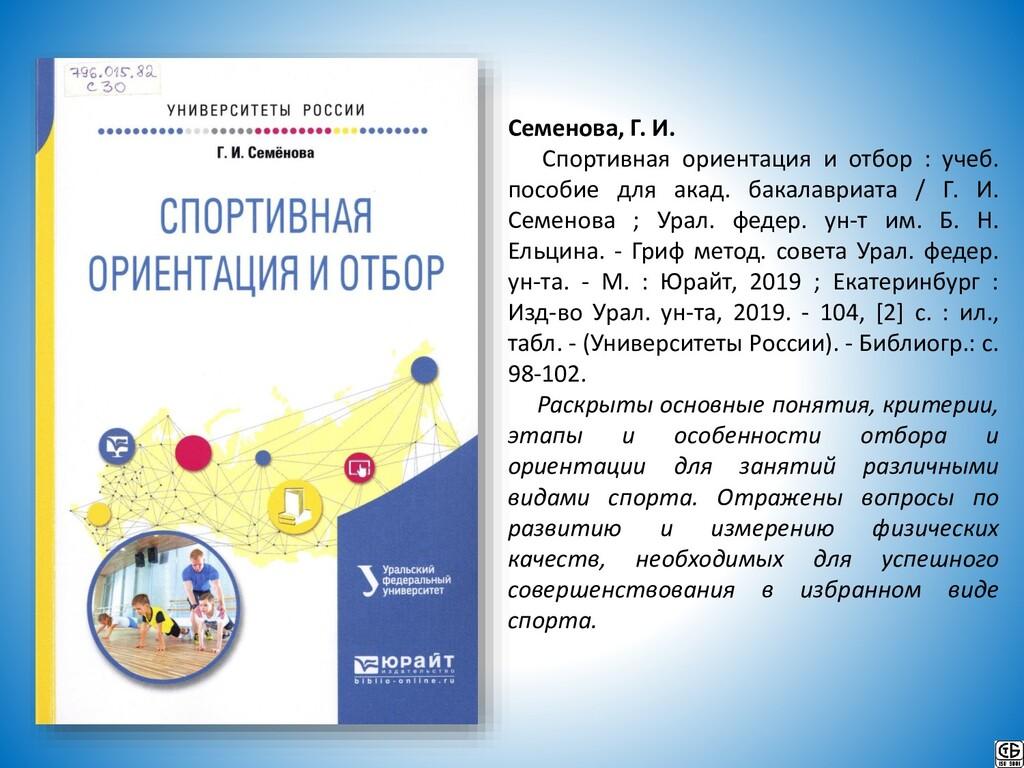 Семенова, Г. И. Спортивная ориентация и отбор :...
