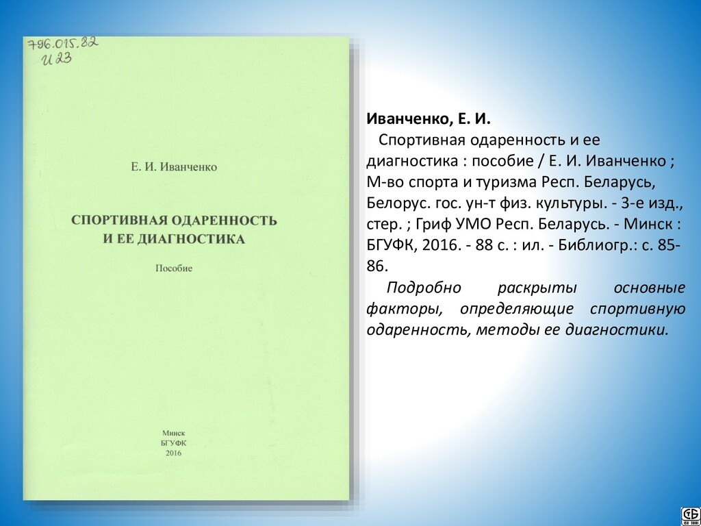 Иванченко, Е. И. Спортивная одаренность и ее ди...
