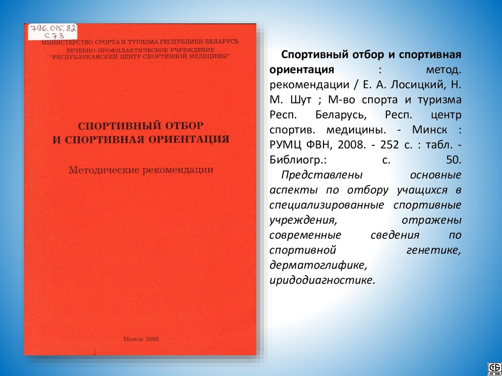 Спортивный отбор и спортивная ориентация : мето...